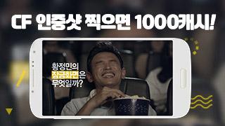 CF인증샷_홈페이지수정