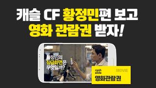 CF공유황정민_홈페이지